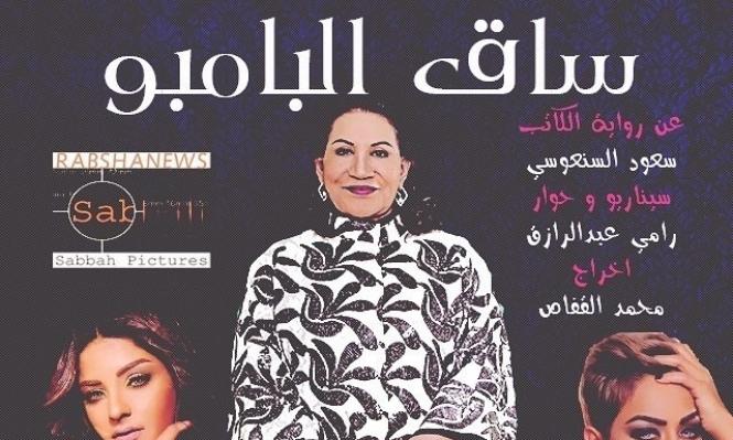 ساق البامبو ممنوعًا في الكويت بأمر الرقابة!