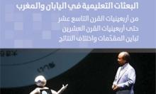 البعثات التعليمية في اليابان والمغرب