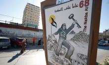 مساع نحو تخليد أرشيف الملصق الفلسطيني بذاكرة العالم