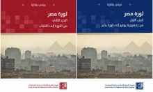 """""""ُثورة مصر"""" لعزمي بشارة: قراءة في تاريخها منذ جمهورية يوليو"""