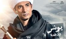 مسلسلات رمضان: شاهد مسلسل يونس ولد فضة