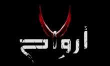 مسلسلات رمضان: شاهد مسلسل سبع أرواح