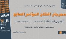التجمع يعقد مهرجان افتتاح المؤتمر السابع مساء اليوم