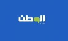 """تعرض موقع صحيفة """"الوطن"""" لقرصنة على خلفية النزاع في اليمن"""