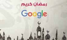 شبكات التواصل تهنئ مستخدميها بحلول رمضان