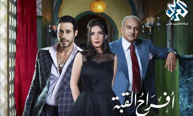 مسلسلات رمضان: شاهد مسلسل أفراح القبة الحلقة الأولى