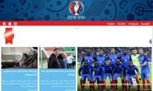 يورو 2016: تغطية خاصة ومباشرة عبر عرب 48