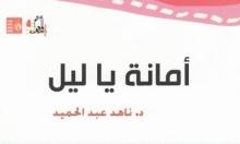 أمانة يا ليل: كارم محمود في كتاب