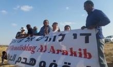 اليوم في النقب: وقفة احتجاجية على هدم العراقيب