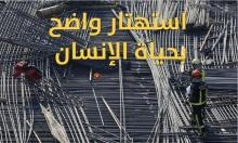 المنسيون: غالبية ضحايا حوادث العمل من العرب