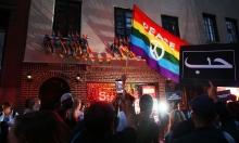 المثليون في مرمى داعش