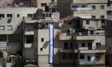 القدس: الاحتلال يصادق على بناء بؤرة استيطانية بسلوان