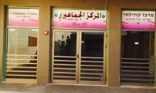مجد الكروم: إضراب جزئي بعد الاعتداء على مدير المركز الجماهيري