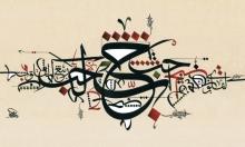 التطور التكنولوجي يسقط عرش الخطاط العربي