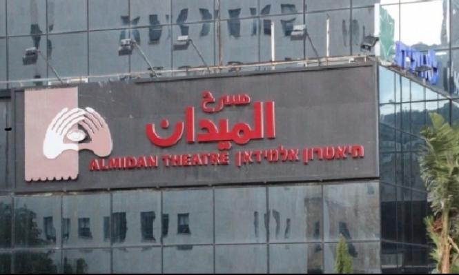 الميدان: لن نشارك في أي فعالية تقام بالمستوطنات