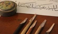 الخط العربي... روح الخطاط