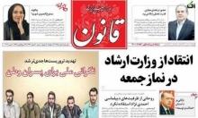 """إغلاق صحيفة إيرانية بتهمة """"إثارة الذعر"""""""
