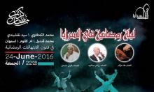 يافا: ليلة ابتهالات رمضانية الجمعة في مسرح السرايا العربي