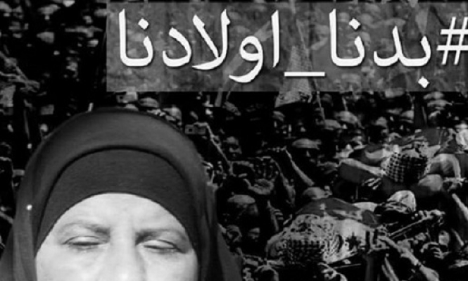 اليوم: وقفة احتجاجية للمطالبة بتسليم جثامين الشهداء