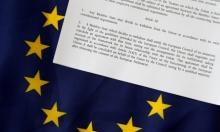 الاتحاد الأوروبي: سيناريوهات الأيام المقبلة