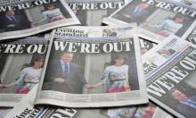نتائج الاستفتاء البريطاني تصدم العالم وتحصد آراء متباينة
