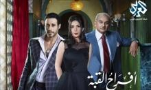 شاهد مسلسل أفراح القبة الحلقة 21