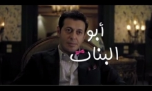 شاهد مسلسل أبو البنات الحلقة 21