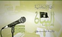 سورية: فيديو لتنظيم داعش يوثق مقتل إعلاميين