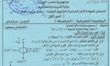 نظام السيسي يفشل بمحاربة تسريب الامتحانات