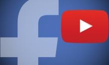 """فيسبوك ويوتيوب: حجب الفيديوهات """"المتطرفة"""" تلقائيًا"""
