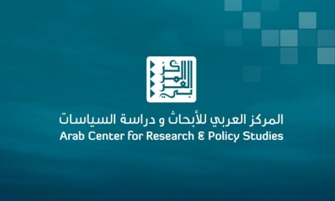 """صدور العدد 20 من مجلة """"سياسات عربية"""""""