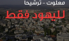 معلوت ترشيحا: شقق سكنية لليهود فقط