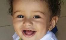 الأطفال العرب والحوادث البيتية: كيف غرق رضيع بوعاء بشفاعمرو؟