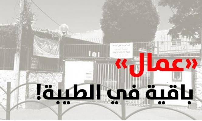 """الطيبة: سجال بعد استمرار """"عمال"""" بإدارة كلية يوسف شاهين"""