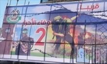 إسرائيل: حماس تطالب بإطلاق 50 أسيرا كمقدمة لصفقة تبادل