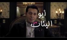 شاهد مسلسل أبو البنات الحلقة 30