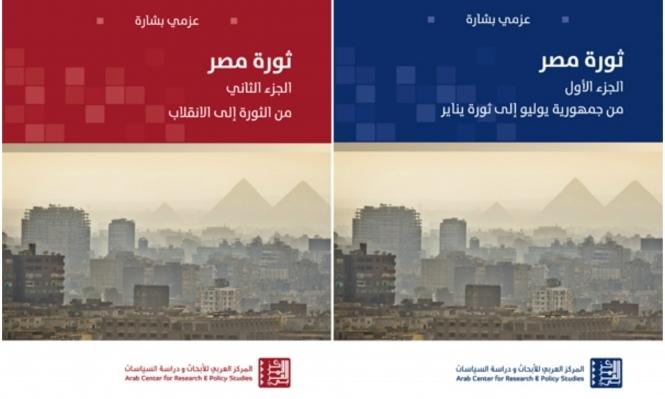 """""""ثورة مصر""""... تحليلًا وتوثيقًا"""