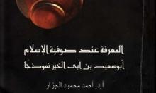 المعرفة عند صوفية... أبو سعيد بن أبي الخير نموذجا