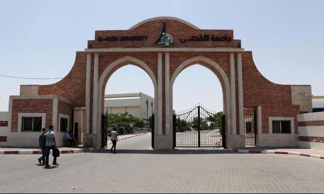 رام الله: التعليم تحذر من عدم الاعتراف بطلبة الأقصى بغزة