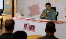 مادورو يضع المرافئ الرئيسية في البلاد تحت سلطة الجيش