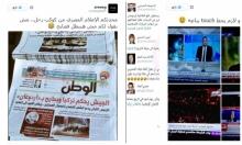 الإعلام المصري... إعلام من كوكب آخر