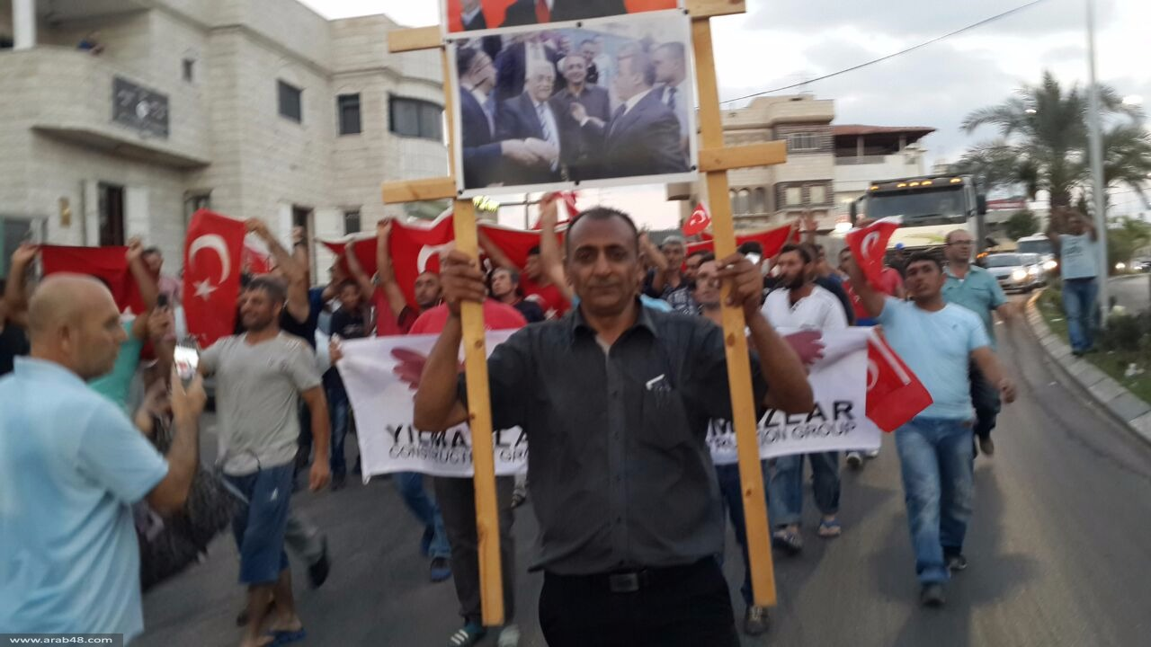 كفر قاسم: أتراك يتظاهرون رفضا لمحاولة الانقلاب