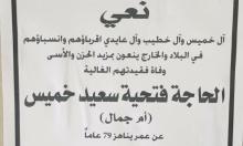 حيفا: وفاة والدة عضو البلدية جمال خميس