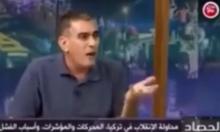 """ناصر اللحام يصف الفلسطينيين بـ """"القطيع الهائج"""""""