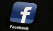 """تطبيق """"فيسبوك"""" يتيح حفظ الفيديو لمشاهدته لاحقًا"""