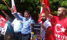 يافا: تظاهرة تأييد أمام السفارة التركية