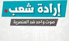 المشتركة: قانون الإقصاء تشريع عنصري يستهدف العرب