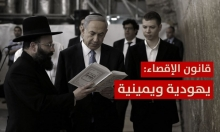 قانون الإقصاء: يهودية ويمينية