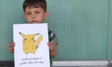 أطفال سورية يستغيثون بالبوكيمون ... أنقذونا!