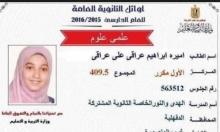 أميرة عراقي... استهدف نظام السيسي عائلتها فتفوقت عليه